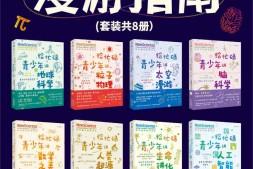 新科学漫游指南(套装8册)mobi-epub-azw-pdf-txt-kindle电子书