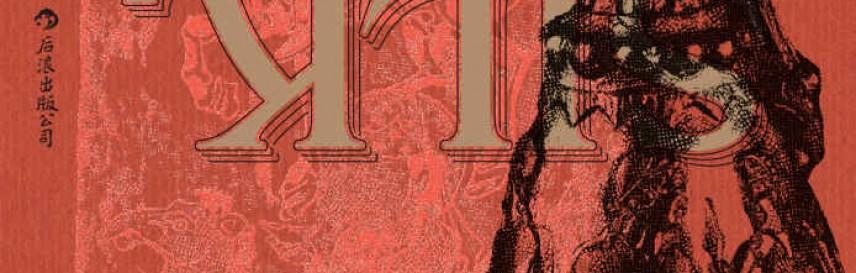 十件古物中的丝路文明史mobi-epub-azw-pdf-txt-kindle电子书