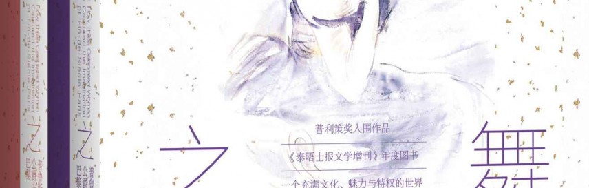 天鹅之舞:普鲁斯特的公爵夫人与世纪末的巴黎mobi-epub-azw-pdf-txt-kindle电子书