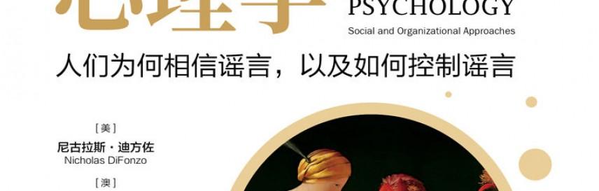 谣言心理学:人们为何相信谣言mobi-epub-azw-pdf-txt-kindle电子书