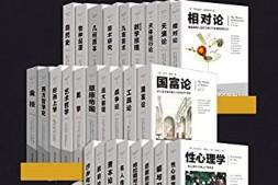 文化伟人代表作图释书系(套装全27册)mobi-epub-azw-pdf-txt-kindle电子书