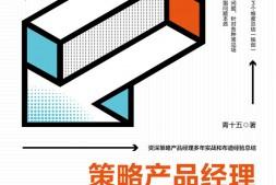 策略产品经理:模型与方法论mobi-epub-azw-pdf-txt-kindle电子书