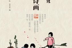 丰子恺·四季诗画mobi-epub-azw-pdf-txt-kindle电子书