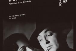 黑色电影:历史批评与风格mobi-epub-azw-pdf-txt-kindle电子书