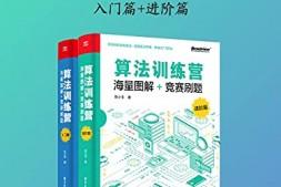 算法训练营(共2册)mobi-epub-azw-pdf-txt-kindle电子书