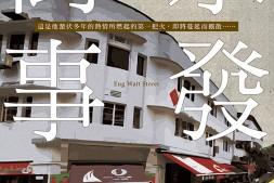 永發街事mobi-epub-azw-pdf-txt-kindle电子书
