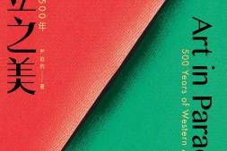 对立之美:西方艺术500年mobi-epub-azw-pdf-txt-kindle电子书