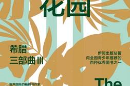 希腊三部曲3:众神的花园mobi-epub-azw-pdf-txt-kindle电子书