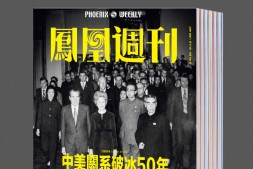 香港凤凰周刊2021年上半年合集(1-18期)mobi-epub-azw-pdf-txt-kindle电子书