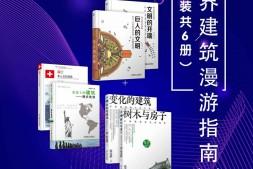 世界建筑漫游指南(套装共6册)mobi-epub-azw-pdf-txt-kindle电子书