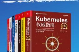 Kubernetes权威指南及应用(共7册)mobi-epub-azw-pdf-txt-kindle电子书