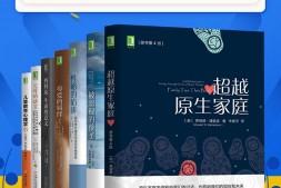 儿童教养系列丛书(共7册)mobi-epub-azw-pdf-txt-kindle电子书