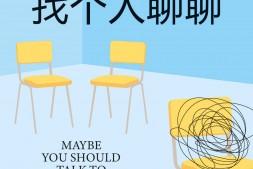 也许你该找个人聊聊mobi-epub-azw-pdf-txt-kindle电子书