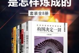 摄影家是怎样炼成的(进阶版·全5册)mobi-epub-azw-pdf-txt-kindle电子书