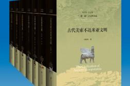 一带一路古文明书系(套装共7册)mobi-epub-azw-pdf-txt-kindle电子书