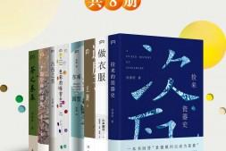 浦睿文化生活美学精选合集(共8册)mobi-epub-azw-pdf-txt-kindle电子书