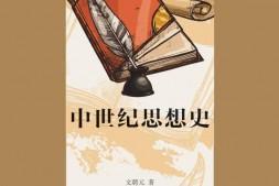 中世纪思想史(上下卷)mobi-epub-azw-pdf-txt-kindle电子书
