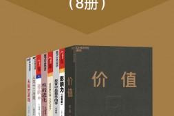 湛庐经典好书套装(8册)mobi-epub-azw-pdf-txt-kindle电子书