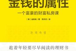 金钱的属性:一个富豪的财富私房课mobi-epub-azw-pdf-txt-kindle电子书