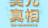 美元真相mobi-epub-azw-pdf-txt-kindle电子书