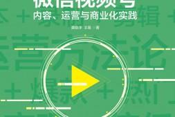 微信视频号:内容运营与商业化实践mobi-epub-azw-pdf-txt-kindle电子书
