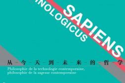 科技智人:从今天到未来的哲学mobi-epub-azw-pdf-txt-kindle电子书