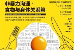 非暴力沟通食物与身体关系篇mobi-epub-azw-pdf-txt-kindle电子书