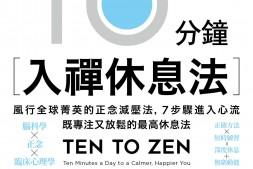 10分鐘入禪休息法mobi-epub-azw-pdf-txt-kindle电子书