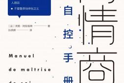 高情商自控手册mobi-epub-azw-pdf-txt-kindle电子书