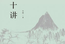 苏轼十讲mobi-epub-azw-pdf-txt-kindle电子书