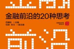 金融前沿的20种思考mobi-epub-azw-pdf-txt-kindle电子书