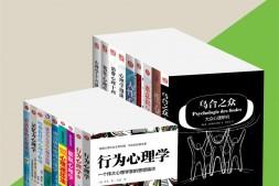 通俗心理学百科合集(套装共18册)mobi-epub-azw-pdf-txt-kindle电子书