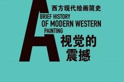 视觉的震撼:西方现代绘画简史mobi-epub-azw-pdf-txt-kindle电子书