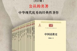中华现代学术名著丛书·第二辑(共17册)mobi-epub-azw-pdf-txt-kindle电子书