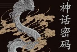 中国神话密码mobi-epub-azw-pdf-txt-kindle电子书