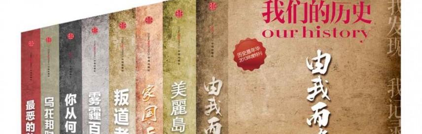 我们的历史全合集(中国故事)mobi-epub-azw-pdf-txt-kindle电子书