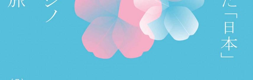 樱花创造日本:染井吉野与近代社会mobi-epub-azw-pdf-txt-kindle电子书