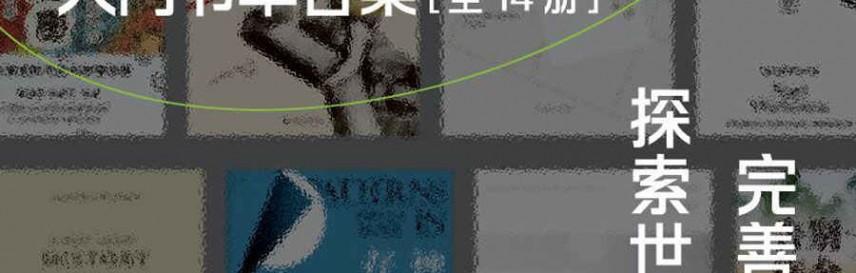 世界运行的逻辑:理想国探索世界入门书单合集(全14册)mobi-epub-azw-pdf-txt-kindle电子书