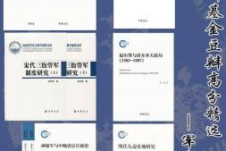 国家社科基金豆瓣高分精选 军事历史篇(套装共6册)mobi-epub-azw-pdf-txt-kindle电子书