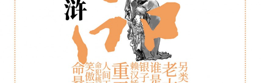鲍鹏山品水浒mobi-epub-azw-pdf-txt-kindle电子书