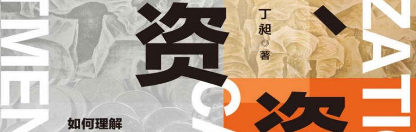 文明资本与投资mobi-epub-azw-pdf-txt-kindle电子书