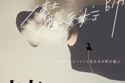 迷宮裡的魔術師mobi-epub-azw-pdf-txt-kindle电子书