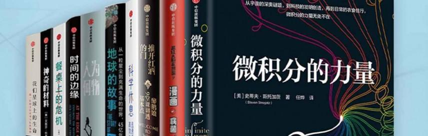 中信全网热销新书(科普十书)mobi-epub-azw-pdf-txt-kindle电子书