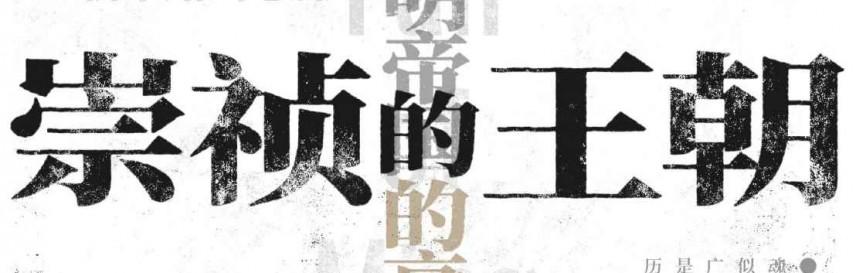 崇祯王朝mobi-epub-azw-pdf-txt-kindle电子书