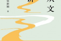 沈从文九讲mobi-epub-azw-pdf-txt-kindle电子书