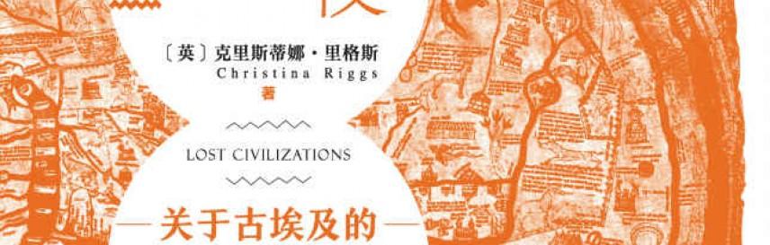 六千零一夜:关于古埃及的知识考古mobi-epub-azw-pdf-txt-kindle电子书
