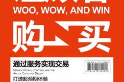 让顾客购买:通过服务实现交易mobi-epub-azw-pdf-txt-kindle电子书