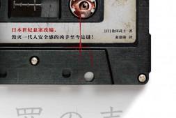 罪之声mobi-epub-azw-pdf-txt-kindle电子书