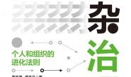 复杂治理:个人和组织的进化法则mobi-epub-azw-pdf-txt-kindle电子书
