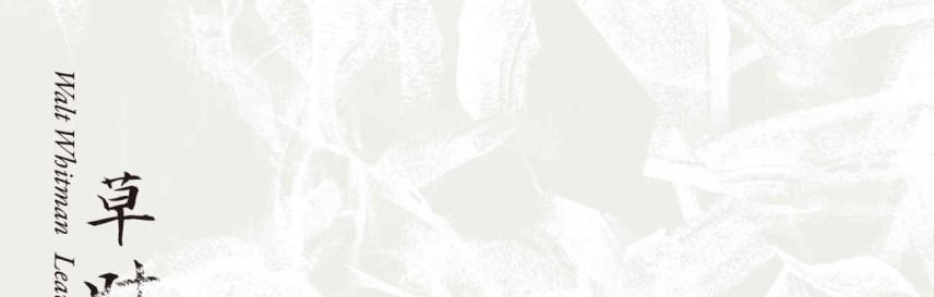 草叶集(后浪·外国文学)mobi-epub-azw-pdf-txt-kindle电子书